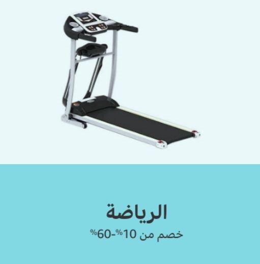 خصومات امازون السعودية علي معدات الرياضة